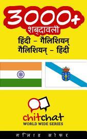 3000+ हिंदी - गैलिशियन् गैलिशियन् - हिंदी शब्दावली
