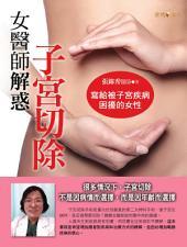 女醫師解惑子宮切除