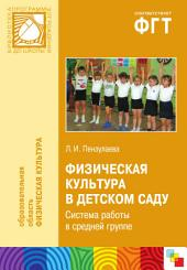Физическая культура в детском саду. Система работы в средней группе: система работы в средней группе