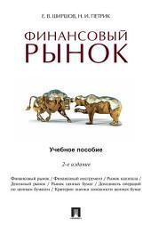 Финансовый рынок. 2-е издание. Учебное пособие