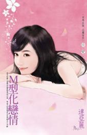 M型化戀情: 禾馬文化珍愛系列388