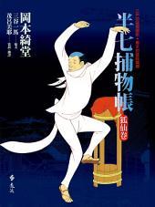 半七捕物帳4: 狐仙卷