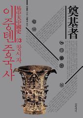 이중톈 중국사 03-창시자