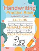 Handwriting Practice Book PDF