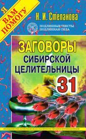 [Вып.] 31. Заговоры сибирской целительницы