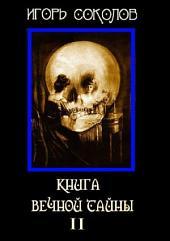 Книга вечной тайны: Том 2