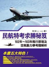 民航特考求勝秘笈: 102年~103年飛行原理及空氣動力學考題解析, 第 102 卷