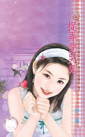 捉弄愛哭鬼~搞啥鬼東西之三《限》: 禾馬文化甜蜜口袋系列513