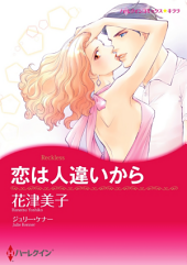 恋は人違いから: ハーレクインコミックス