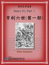 Henry VI, Part 1 (亨利六世(第一部))