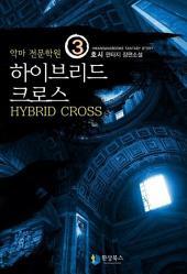 하이브리드크로스 3
