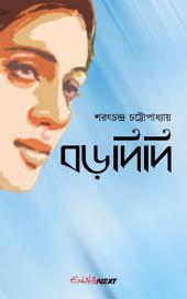 বড়দিদি / Bardidi (Bengali): Classic Bengali Novel