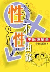 性不性由你: 中医说房事