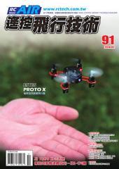 遙控飛行技術91
