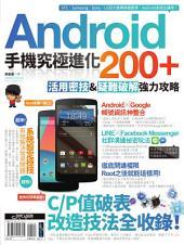 Android手機究極進化200+: 活用密技&疑難破解強力攻略
