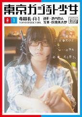 東京ガジェット少女 委員長A-1