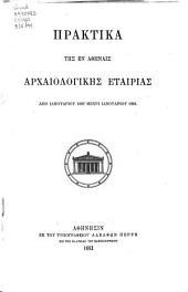 Praktika tēs en Athēnais Archaiologikēs Hetairias apo ... mechri ...: Τόμος 38