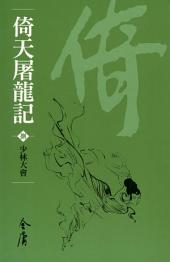 少林大會: 倚天屠龍記8 (遠流版金庸作品集38)