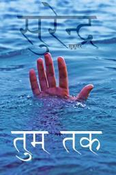 तुम तक (Hindi): Tum Tak (Hindi)