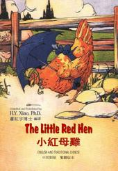 01 - The Little Red Hen (Traditional Chinese): 小紅母雞(繁體)