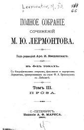 Полное собрание сочинений М. Ю. Лермонтова: Объемы 3-4