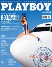 Playboy: Выпуски 11-2014