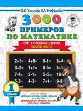 3000 примеров по математике. Счёт в пределах десятка. 1 класс