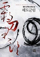 패도군림(합본)(전6권)