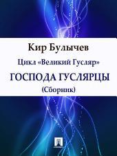 Господа гуслярцы (сборник)