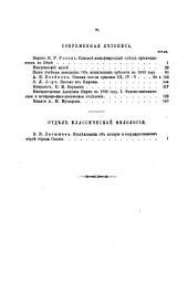 Журнал Министерства народнаго просвѣщения: Часть 249