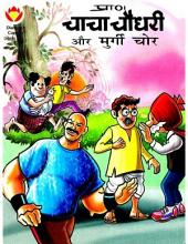 Chacha Chaudhary Murgi Chor Hindi