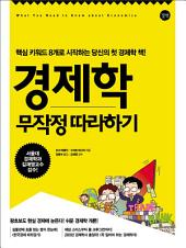 경제학 무작정 따라하기: 핵심 키워드 8개로 시작하는 당신의 첫 경제학 책!