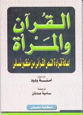 القرآن والمرأة