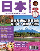 日本玩全指南15-16
