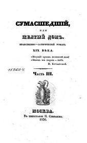 Сумасшедший, или, Желтый дом: нравственно-сатирический роман XIX вѣка. Часть III.