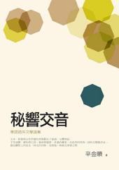 秘響交音: 華語語系文學論集