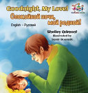 Goodnight  My Love   Russian children s book  PDF