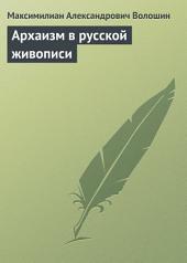 Архаизм в русской живописи