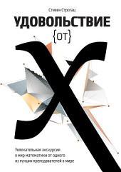 Удовольствие от x: Увлекательная экскурсия в мир математики от одного из лучших преподавателей в мире