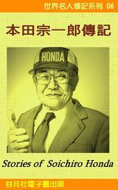 本田宗一郎傳記: 世界名人傳記系列6 Soichiro Honda