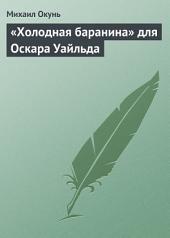 «Холодная баранина» для Оскара Уайльда