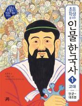 초등학생을 위한 인물 한국사 1. 고대: 교과서 인물로 한국사 기초를 잡는다!