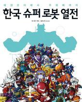 한국 슈퍼 로봇 열전 : 태권브이에서 우뢰매까지