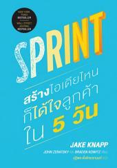 Sprint – สร้างไอเดียไหนก็ได้ใจลูกค้าใน 5 วัน