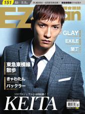 EZ Japan流行日語會話誌 第151期: KEITA