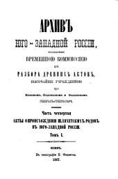 "RArkhiv"" yugo-zapadnoĭ Rossìi: Volume 4, Part 1"
