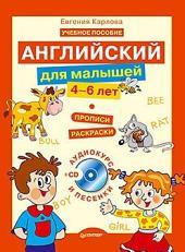 Английский для малышей 4-6 лет: прописи, раскраски : учебное пособие