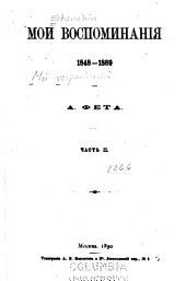 Мои воспоминания: 1848-1889, А. Фета, Часть 2