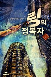 [세트]링의 정복자 1부(전6권,완)
