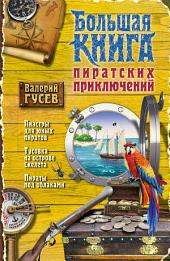 Большая книга пиратских приключений (сборник)